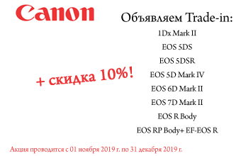 Trade-in от Canon